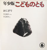 おにぎり 平山和子 こどものとも年少版51号