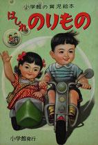 はしれ のりもの 小学館の育児絵本25 1958年