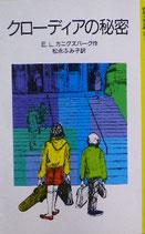 クローディアの秘密 E.L.カニグズバーグ 岩波少年文庫2077 1990年