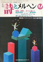 詩とメルヘン 178号 1986年12月号