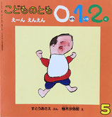 えーんえんえん 柚木沙弥郎 こどものとも0.1.2. 86号