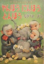 やんぼうにんぼうとんぼうとなきむしこぞう トッパンの人形絵本
