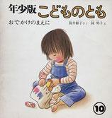 おでかけのまえに 林明子 こどものとも年少版43号