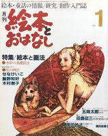 絵本とおはなし no.27 1982年1月号 偕成社