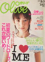 Olive 389 オリーブ 1999/5/3 初夏のワードローブ、これが狙いめ!
