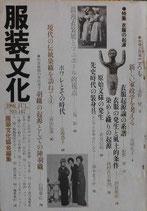 服装文化 1980.jul. no.167