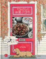 ラブおばさんのお菓子作り 城戸崎愛