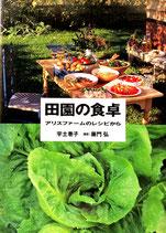 田園の食卓 アリスファームのレシピから 宇土巻子
