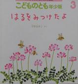 はるをみつけたよ 平野恵理子 こどものとも年少版456号