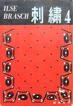 刺繍4 イルゼ・ブラッシ