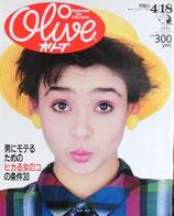 Olive 21 オリーブ Mgazine for City Girls 1983/4/18 男の子にモテるためのヒカる女の子の条件30