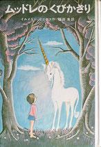 ムッドレのくびかざり イルメリン=リリウス 新しい世界の童話シリーズ21
