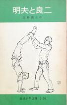 明夫と良二 庄野潤三 岩波少年文庫3105 1980年