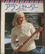 アランのセーター  ヴォーグ海外シリーズ⑬<sold out>