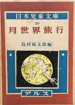 月世界旅行 日本児童文庫20 アルス 昭和29年