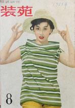 服装研究 装苑 1953年8月号