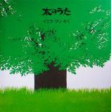 木のうた  イエラ・マリ