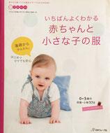いちばんよくわかる赤ちゃんと小さな子の服 70・80・90・100cmサイズ 片貝夕起