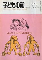 子どもの館 No.89 1980年10月