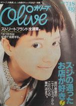 Olive 279 オリーブ 1994/7/18 スジの通ったお店が好き!