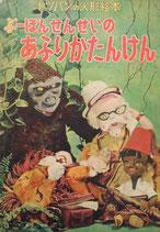 ぷーぽんせんせいのあふりかたんけん トッパンの人形絵本 昭和29年