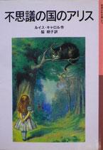 不思議の国のアリス ルイス・キャロル 岩波少年文庫047 2000年