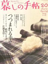 暮しの手帖 第4世紀20号 2006年早春