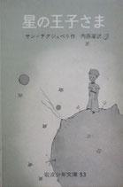 星の王子さま プチフランス サン=テグジュペリ 岩波少年文庫53 昭和48年