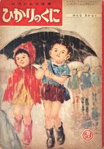 みんなあかるく ひかりのくに第12巻第6号 昭和32年6月号