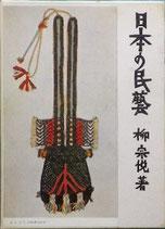 日本の民藝 柳宗悦