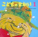 にこにこじいさんにらめっこ オオノヨシヒロ こどものせかい第61巻第8号