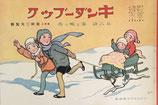 復刻キンダーブック 第八號 雪と氷の巻