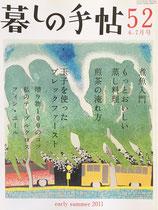 暮しの手帖 第4世紀 52号