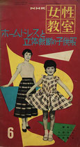 女性教室 ホームドレスと立体裁断の子供服 昭和30年6月号