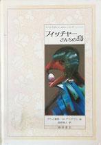 フィッチャーさんちの鳥 グリム童話 ワンス・アポンナ・タイム・シリーズ