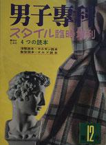 男子専科 第12号 スタイル臨時増刊 男性のための4つの読本 昭和29年