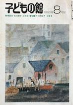 子どもの館 No.87 1980年8月