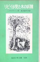リビイが見た木の妖精 岩波少年文庫1039 1980年