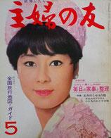 主婦の友 1967年5月号 別冊付録 たのしい暮らしの百科 毎日の家事と整理