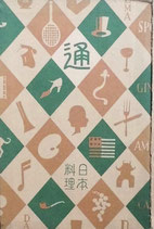 通叢書 日本料理通  楽満齋太郎