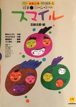 絵本SONG BOOK スマイル 五味太郎 月刊音楽広場特別編集6