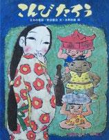 こんびたろう 日本の昔話 世界のメルヘン絵本26