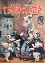 七ひきのこやぎ トッパンの人形絵本