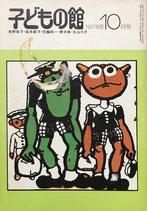 子どもの館 No.65 1978年10月