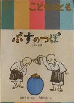 ぶすのつぼ   日本の昔話   こどものとも682号