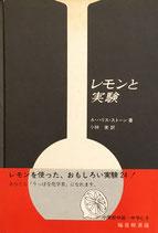 レモンと実験 ピーター・P・プラセンシア 福音館の科学シリーズ37