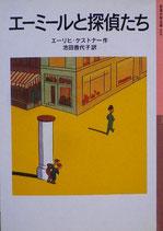 エーミールと探偵たち エーリヒ・ケストナー 岩波少年文庫018 2000年