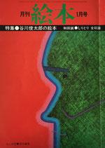 月刊絵本 谷川俊太郎の絵本 和田誠しりとり全収録 '77/1月号
