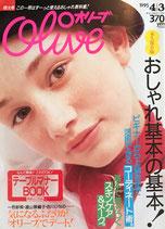 Olive 295 オリーブ 1995/4/3 おしゃれ基本の基本!