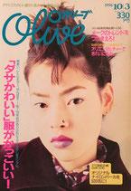 Olive 330 オリーブ 1996/10/3 「ダサかわいい」服がかっこいい!